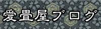 鈴木畳店の日常や思ったこと、畳のうんちく等ご紹介しますよ。